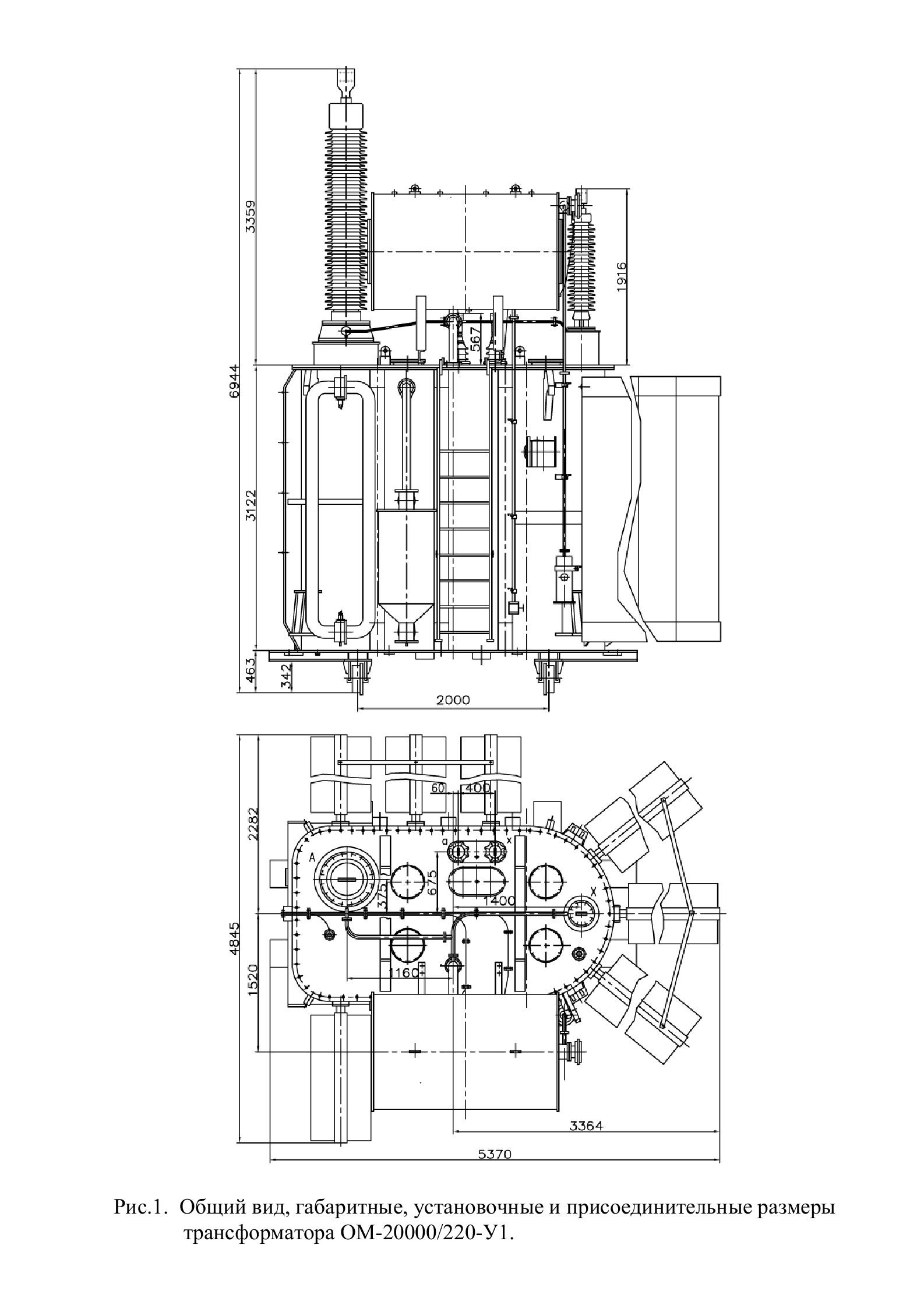 Трансформаторы однофазные масляные двух- и трехобмоточные класса напряжения 110 - 750 кВ Тип ОМ