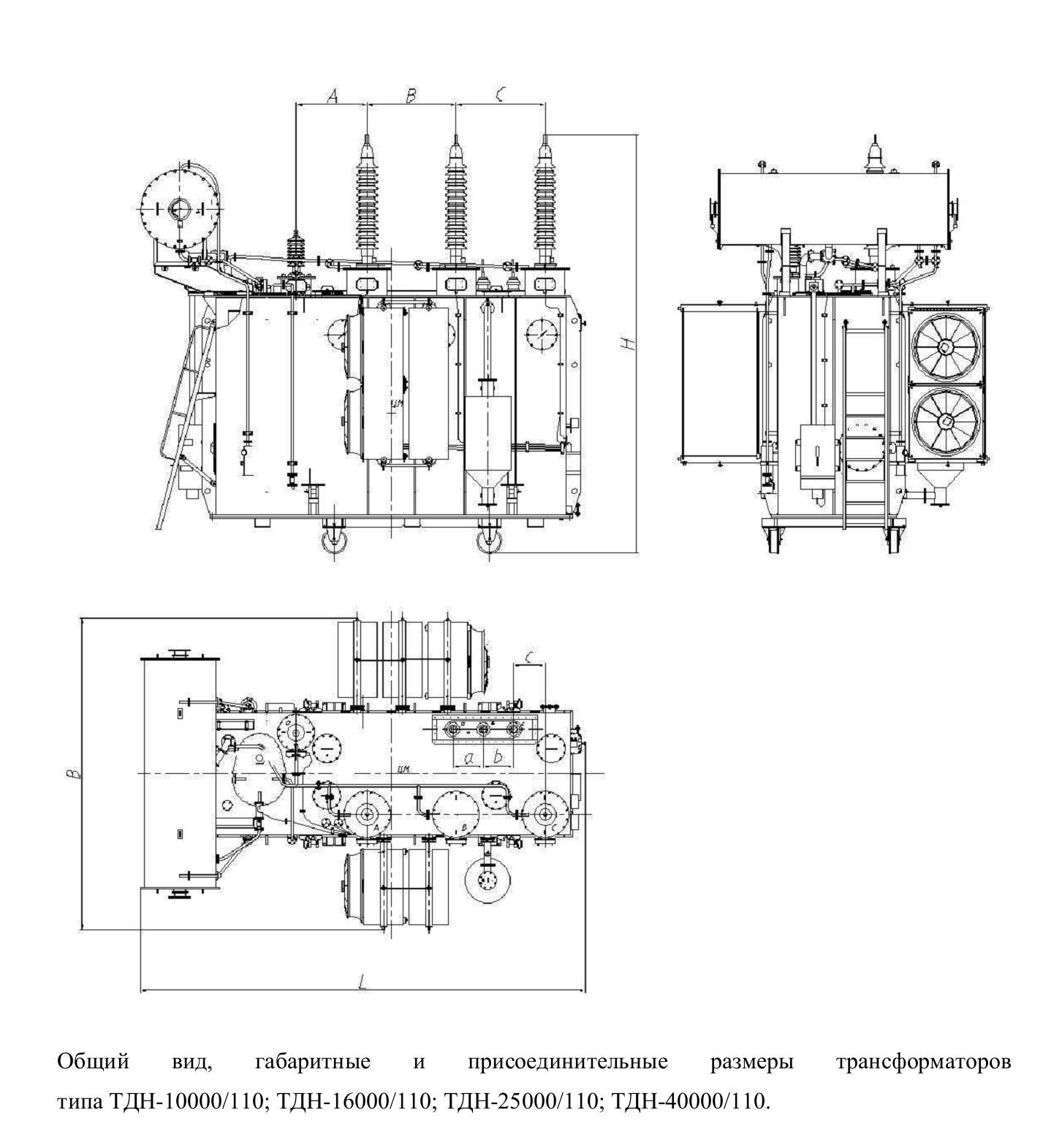 Трансформаторы трехфазные трехобмоточные масляные класса напряжения 110 кВ тип ТДН