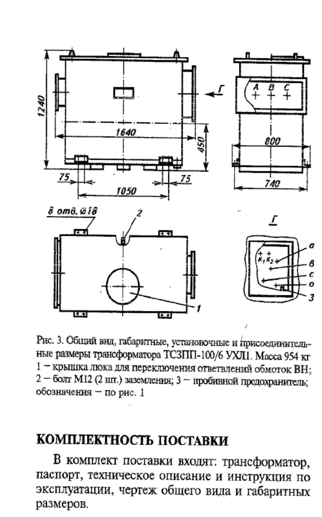 Трансформатор трехфазный сухой с классом нагревостойкости изоляции «H» для передвижных КТП тип ТСЗПП