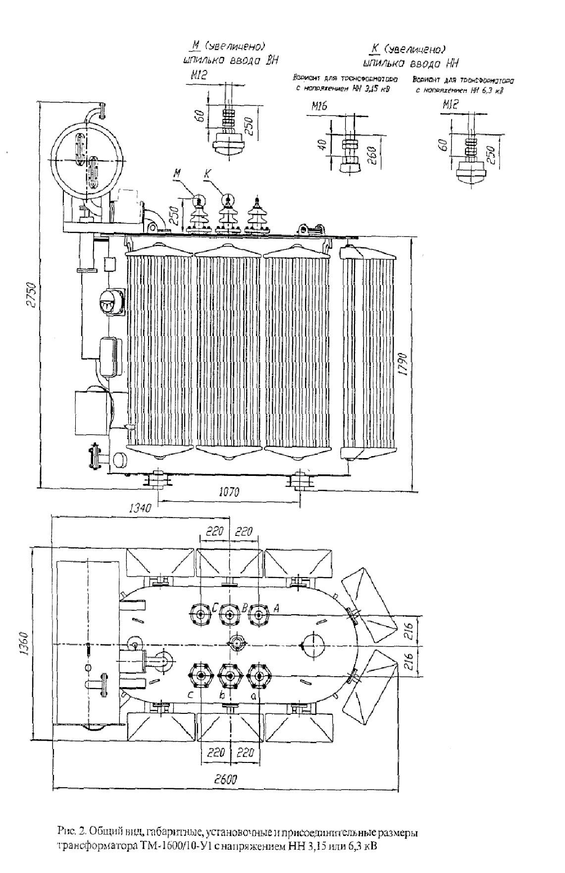 Трансформаторы трехфазные масляные с расширителем класса напряжения 6 и 10 кВ (с алюминиевыми обмотками)
