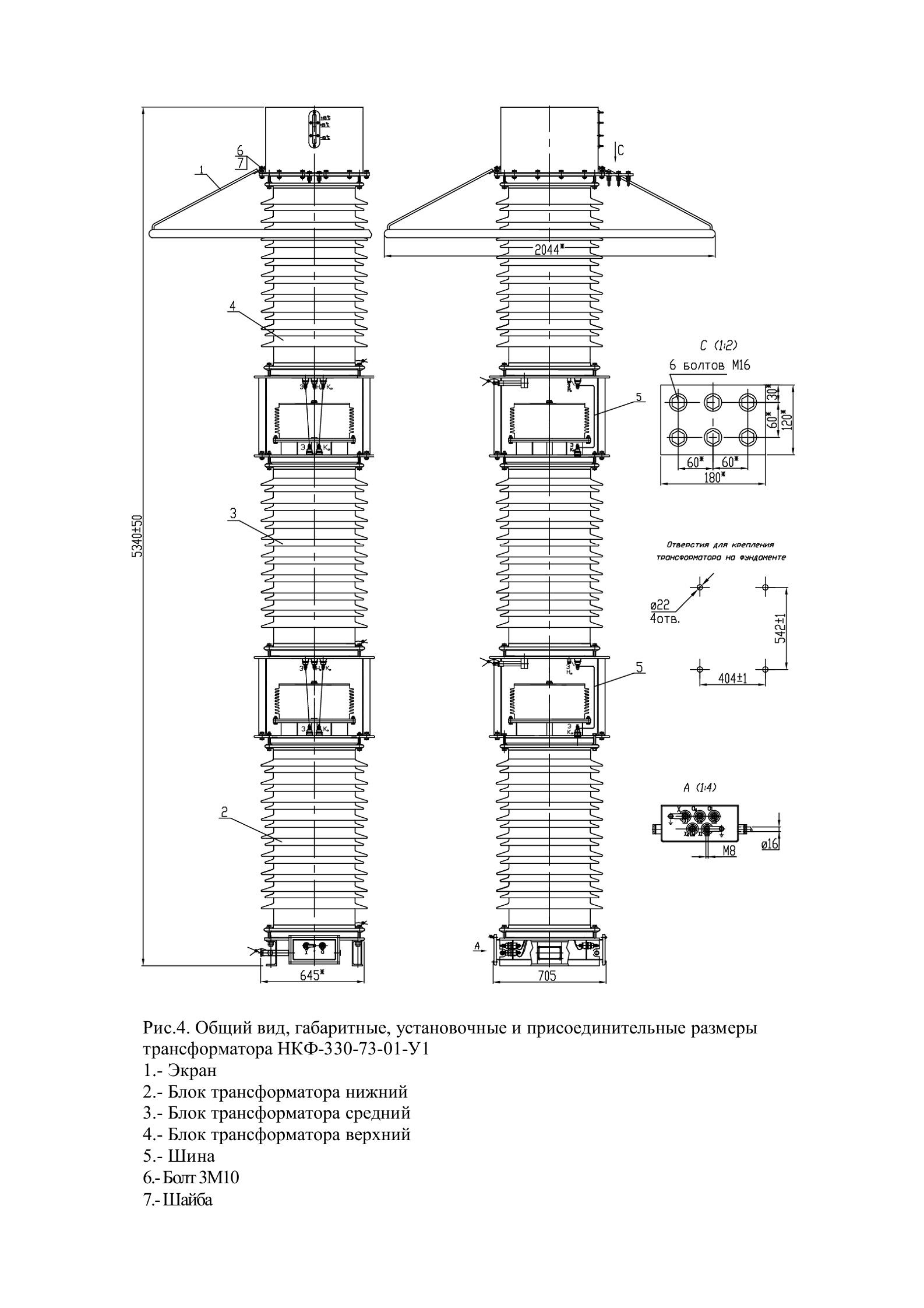 Каскадный однофазный масляный трансформатор тип НКФ