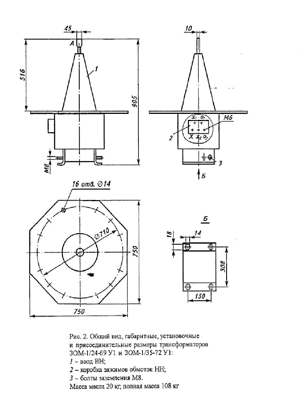 Однофазный масляный трансформатор серии ЗОМ
