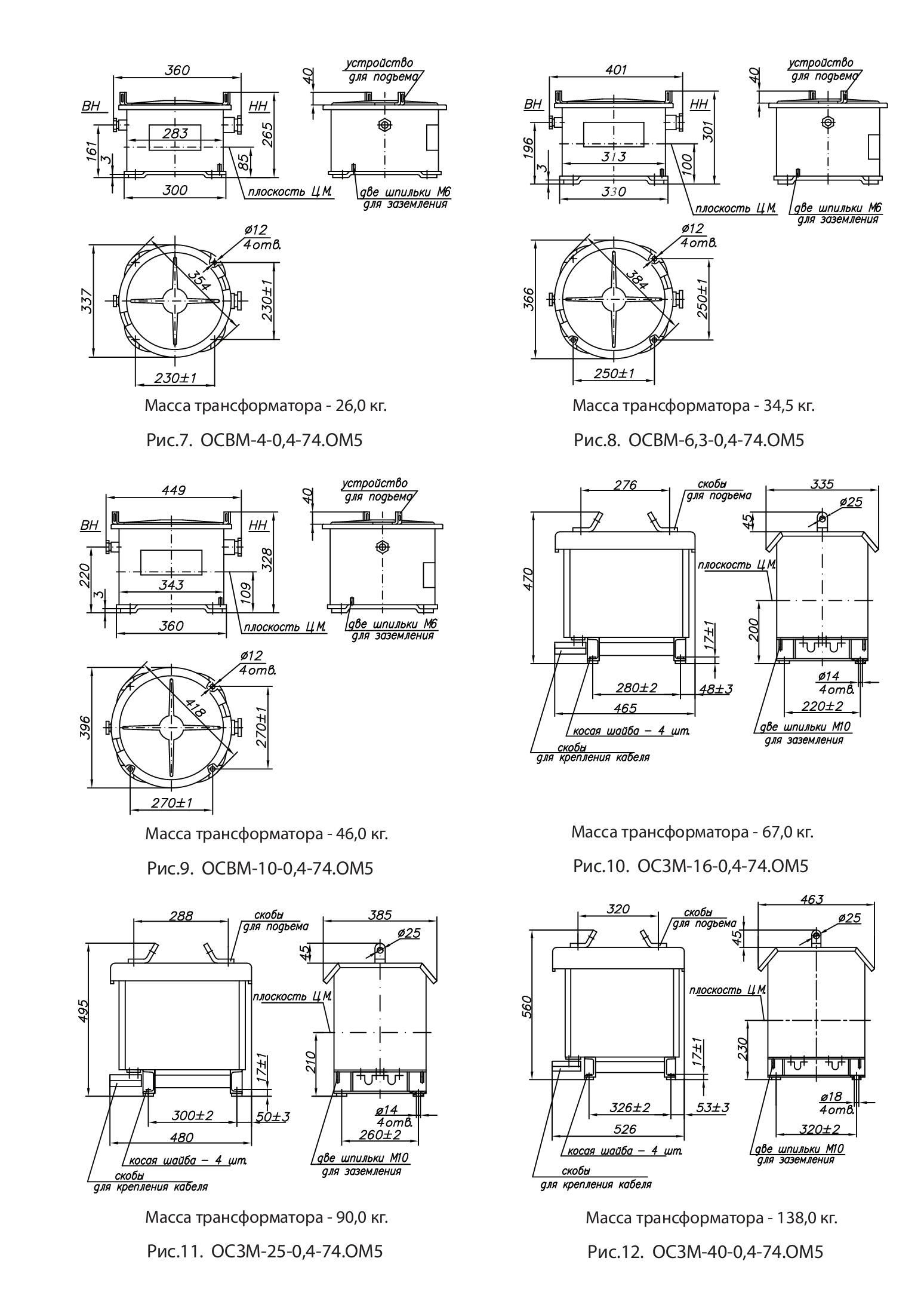 Однофазные сухие трансформаторы серии ОСВМ и ОСЗМ