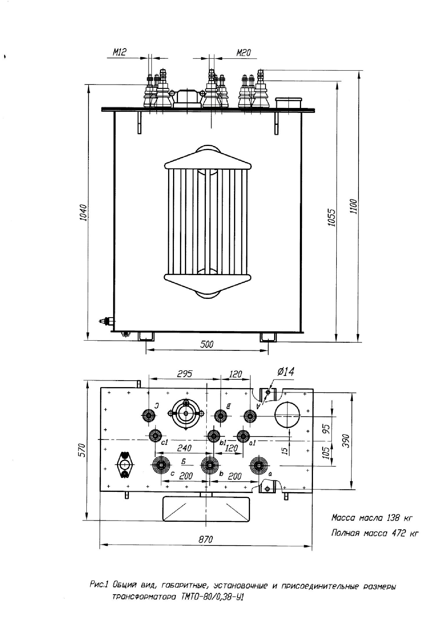 Трансформатор ТМТО-80/0,38-У1